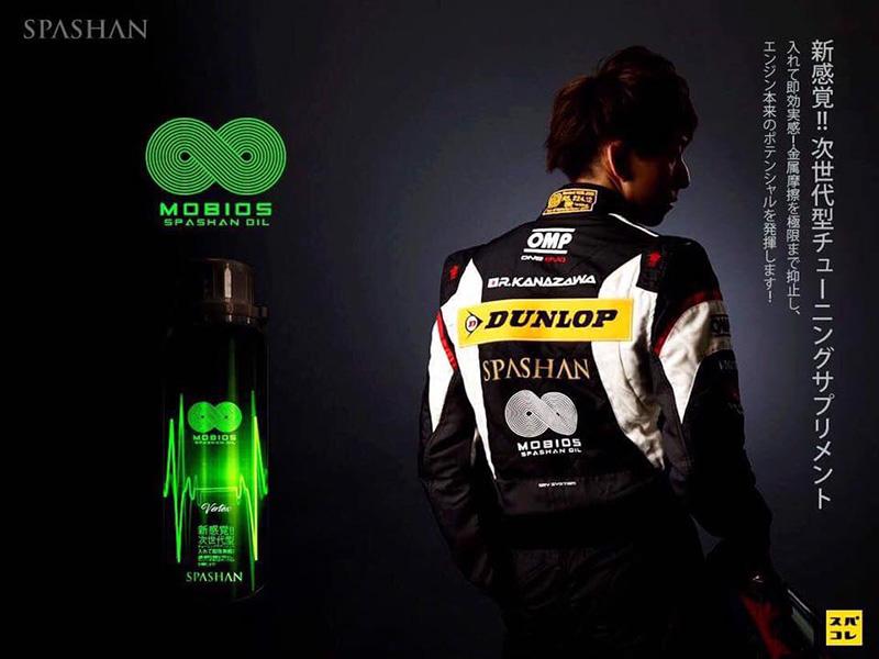 スーパースポーツコレクション販売 MOBIOS - エンジン添加剤 -『Vertex』